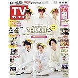 週刊TVガイド 2020年 6/12号