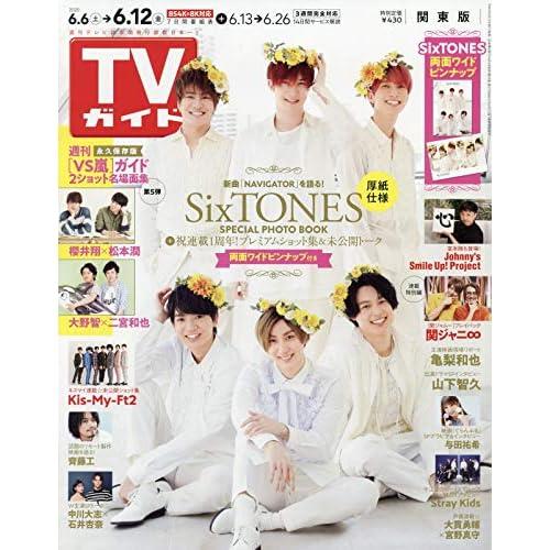 週刊TVガイド 2020年 6/12号 表紙画像
