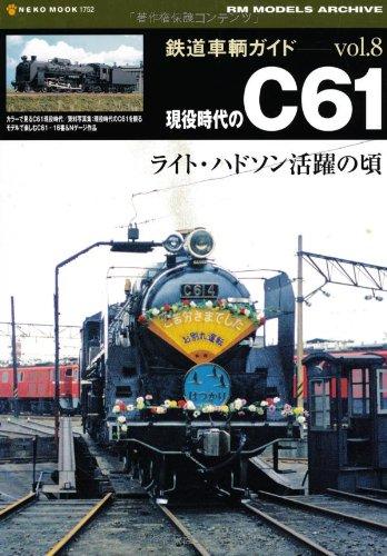 Read Online Gen'eki jidai no shī rokujūichi : raito hadoson katsuyaku no koro. ebook