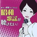 SHOUWA KAYOU GA KIKITAI!-NATSUKASHI NO UTAHIME COLLECTION(2CD)