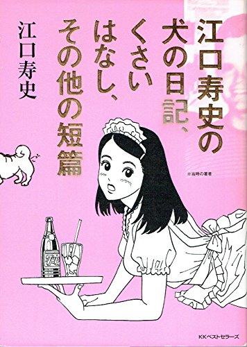 江口寿史の犬の日記、くさいはなし、その他の短篇 (Bestsellers comics)