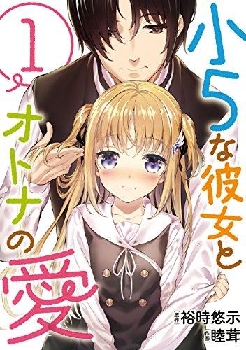 小5な彼女とオトナの愛 1巻 (デジタル版ビッグガンガンコミックス)