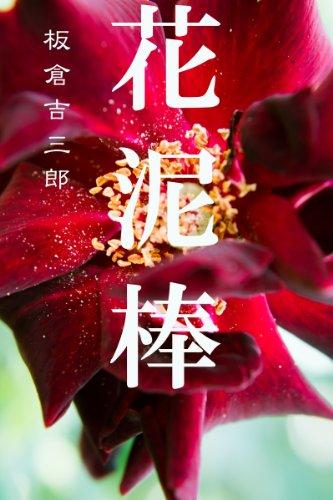 hanadorobo (Japanese Edition) 51Nj7rVLeIL