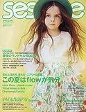 sesame(セサミ) 2017年 05 月号 [雑誌]