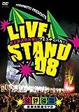 YOSHIMOTO PRESENTS LIVE STAND 08 DVD BOX