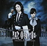 Original Soundtrack - Kuroshitsuji Original Sound Track [Japan CD] WPCL-11698