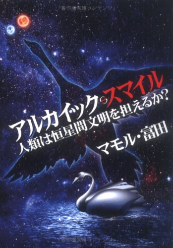 Archaic Smile humanity or Ninaeru the interstellar civilization? (2009) ISBN: 4286067408 [Japanese Import]