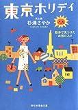 東京ホリデイ―散歩で見つけたお気に入り (祥伝社黄金文庫)