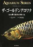 ザ・ゴールデンアロワナ―金を纒う龍魚の飼い方 (アクアリウム・シリーズ)