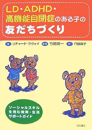 LD ADHD kōkinō jiheishō no aru ko no tomodachi zukuri : Sōsharu sukiru o hagukumu kyōiku seikatsu sapōto gaido ebook