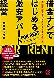 借金ナシではじめる激安アパート経営 不動産投資でつとめ人を卒業スル方法(CD付)