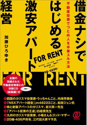Download Shakkin nashi de hajimeru gekiyasu apāto keiei : Fudōsan tōshi de tsutomenin o sotsugyōsuru hōhō pdf epub