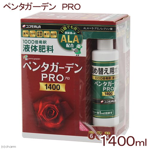 ペンタガーデン PRO 1400ml ボトル+詰め替え 液体肥料 ALA B00XVOZC96