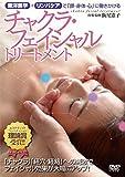 東洋医学+リンパケアで「顔・身体・心」に働きかける チャクラ・フェイシャル トリートメント [DVD]