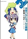 涼宮ハルヒちゃんの憂鬱(7) (角川コミックス・エース)