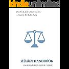 憲法講義 HANDBOOK: 日本国憲法講義案及び資料集