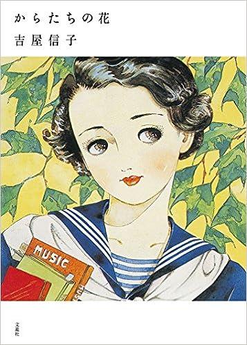 からたちの花 (吉屋信子少女小説集1) | 吉屋信子, 松本かつぢ, 内山基 ...
