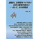 創造力、主体性をつくらない日本の教育が危ない・・・そして、その対処法 (MyISBN - デザインエッグ社)