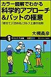 カラー図解でわかる科学的アプローチ&パットの極意―「寄せて」「沈める」ゴルフ上達の法則