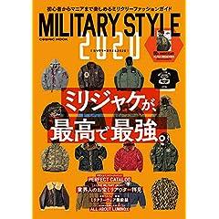 MILITARY STYLE 表紙画像