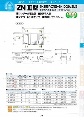 ZNⅢ型 SK50SA-ZNⅢ ステンレス製蓋付