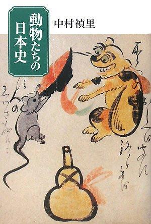 動物たちの日本史