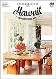 ハワイ・インテリア・スタイル・ブック Vol.1: ATMムック (ATM MOOK)