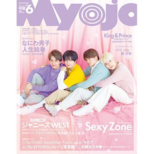 Myojo 2019年6月号 追加画像