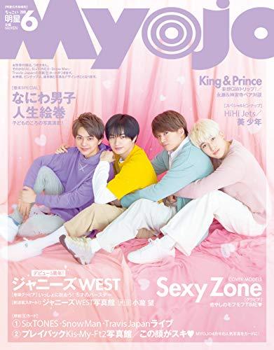 Myojo 2019年6月号 画像 C