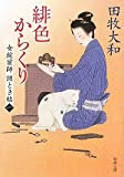 緋色からくり―女錠前師謎とき帖〈1〉 (新潮文庫)