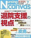 Nursing Canvas(ナーシングキャンバス) 2016年 07 月号 [雑誌]