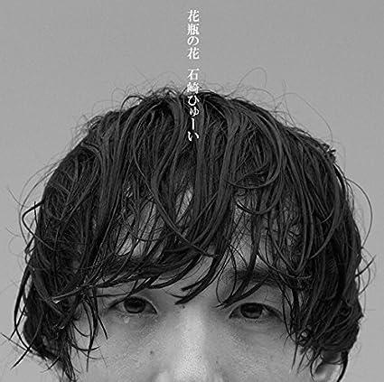 花瓶の花(初回生産限定盤)(DVD付)