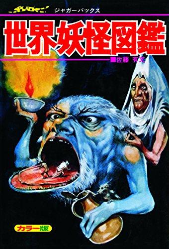 世界妖怪図鑑 復刻版 (ジャガーバックス)