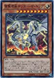 遊戯王/第9期/EP16-JP027 雷撃壊獣サンダー・ザ・キング【スーパーレア】