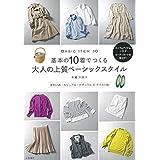 本瀬久美子 基本の10着でつくる大人ベーシックスタイル 小さい表紙画像