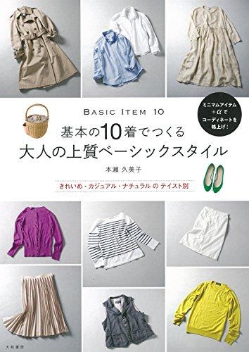 本瀬久美子 基本の10着でつくる大人ベーシックスタイル 大きい表紙画像