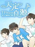 TFboys天定良源第二卷