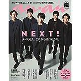an・an アンアン  2019年 1/9号 カバーモデル:嵐 ‐ あらし