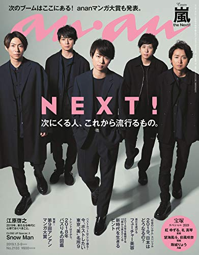 an・an 2019年 1/9号 表紙画像