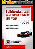 SolidWorks 2014中文版从入门到完整工程实例设计与仿真