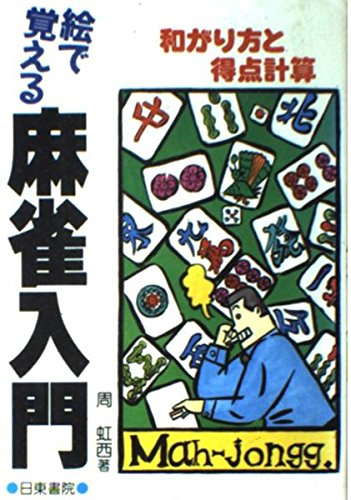 Picture and remember Mahjong How To Melanie - People and