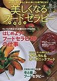 セラピスト別冊 美しくなるフードセラピー(食事療法) vol.5 2017年冬号 食を学び、食で養生し、食を仕事にする専門家になる!