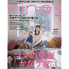 nina's 最新号 サムネイル