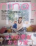nina's(ニナーズ) 2019年 01 月号 [雑誌]