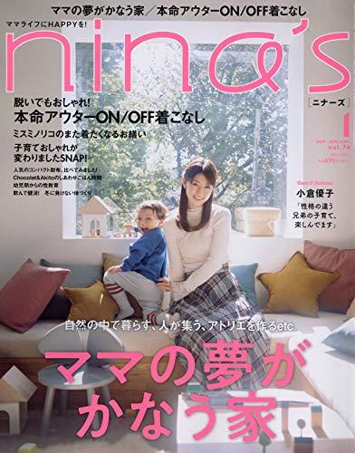nina's 最新号 表紙画像