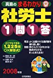 真島のまるわかり社労士 1問1答〈2008年版〉 (真島のわかる社労士シリーズ)