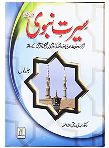 Seerat Ul Nabi (2 Vol) (سیرت النبی ﷺ (2 جلدیں  Amazon.co.uk  Daktoor ... 2cca114406