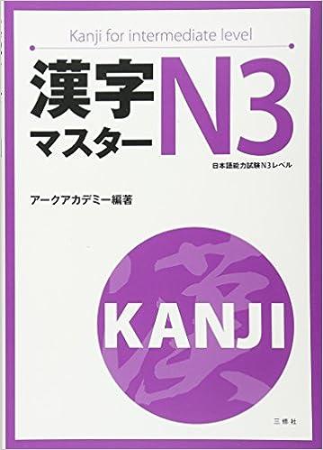 Kanji Master N3 [ Kanji For Intermediate Level ] - Japanese Writing