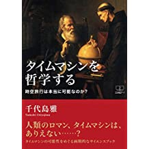 Philosophy Time Machine:  Is space time travel really possible (22nd CENTURY ART) (Japanese Edition)