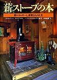 薪ストーブの本 - 薪エネルギーと、薪焚き人の人生